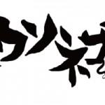 【歌詞のタイトルが斬新】キュウソネコカミのおすすめのアルバム